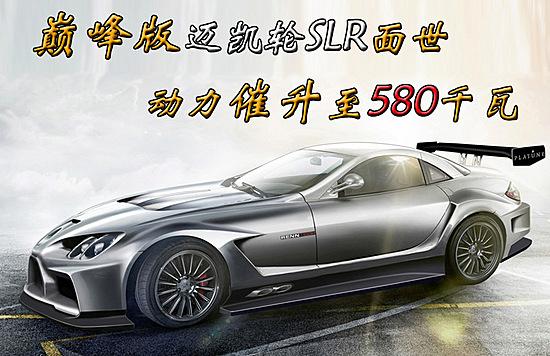 功率580千瓦 巅峰版迈凯轮slr面世高清图片