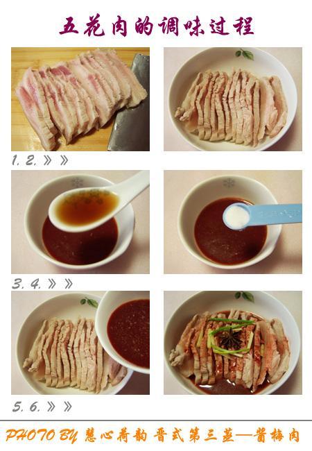 酱梅肉的做法 山西蒸菜菜谱