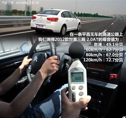 2012世嘉三厢2.0