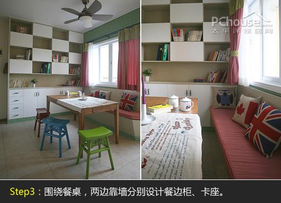 ①抬高客厅,厨房等空间,和花园形成一个落差,用台阶区分出花园