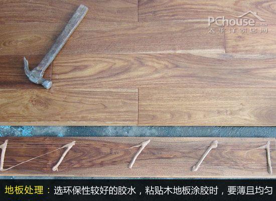 多层实木地板的的构造你看横截面就知道