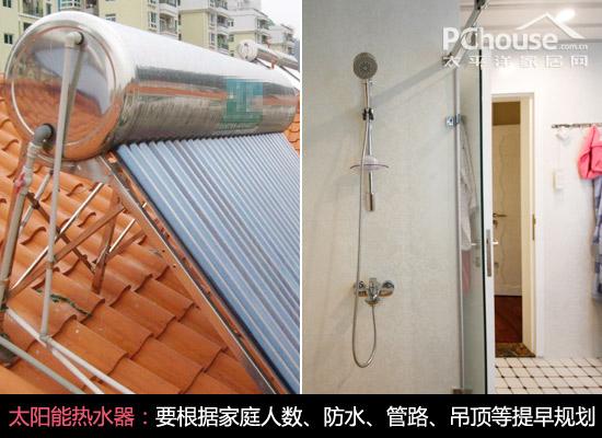太阳能热水器需要根据家庭人数