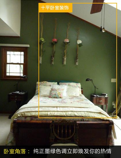 10平米臥室搭配tips