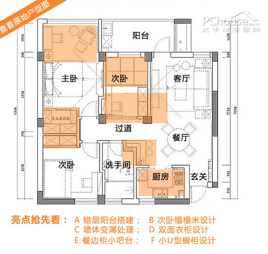 3房一厅装修设计图