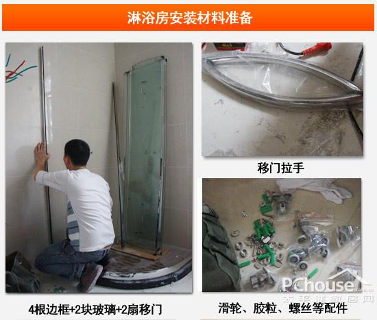 材料准备:此次淋浴房安装用到的材料包括边框