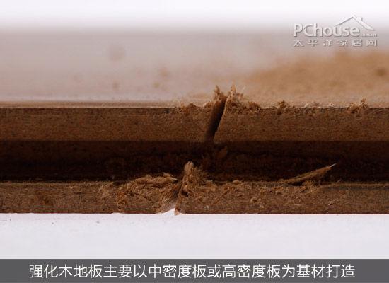 强化木地板通过观察其截面
