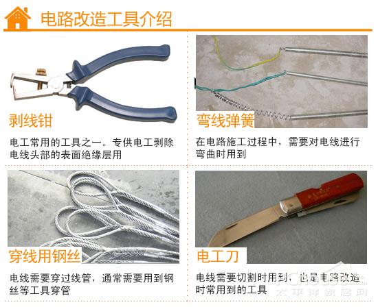 3,电路施工工具