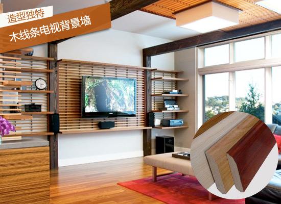 木线条电视背景墙施工要点
